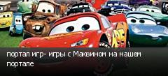 портал игр- игры c Маквином на нашем портале