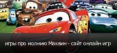 игры про молнию Маквин - сайт онлайн игр