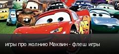 игры про молнию Маквин - флеш игры
