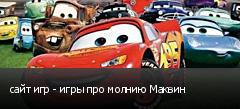 сайт игр - игры про молнию Маквин