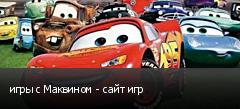 игры c Маквином - сайт игр