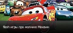 flash игры про молнию Маквин