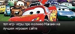 топ игр- игры про молнию Маквин на лучшем игровом сайте
