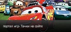 портал игр- Тачки на сайте