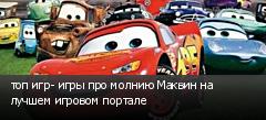 топ игр- игры про молнию Маквин на лучшем игровом портале