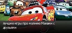 лучшие игры про молнию Маквин с друзьями