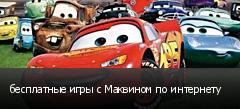 бесплатные игры c Маквином по интернету