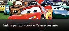 flash игры про молнию Маквин онлайн