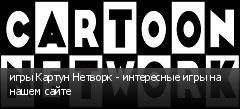 игры Картун Нетворк - интересные игры на нашем сайте