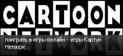 поиграть в игры онлайн - игры Картун Нетворк