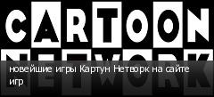 новейшие игры Картун Нетворк на сайте игр