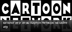 каталог игр- игры Картун Нетворк на сайте игр