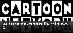 скачивай в интернете игры Картун Нетворк 2