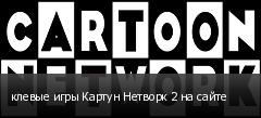 клевые игры Картун Нетворк 2 на сайте