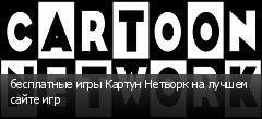 бесплатные игры Картун Нетворк на лучшем сайте игр