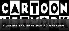 игры канала картун нетворк online на сайте