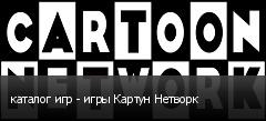 каталог игр - игры Картун Нетворк