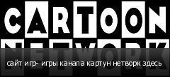 сайт игр- игры канала картун нетворк здесь