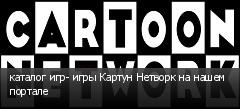 каталог игр- игры Картун Нетворк на нашем портале