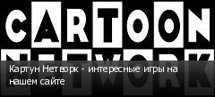 Картун Нетворк - интересные игры на нашем сайте