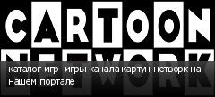каталог игр- игры канала картун нетворк на нашем портале