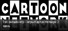 Топ онлайн игр - игры Картун Нетворк 2 здесь