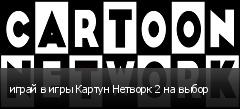 играй в игры Картун Нетворк 2 на выбор