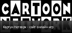 Картун Нетворк - сайт онлайн игр