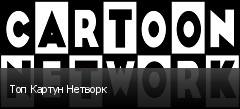 Топ Картун Нетворк