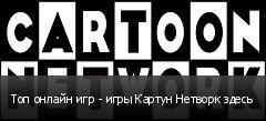 Топ онлайн игр - игры Картун Нетворк здесь
