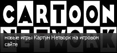 новые игры Картун Нетворк на игровом сайте