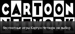 бесплатные игры Картун Нетворк на выбор