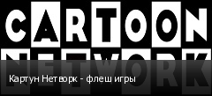 Картун Нетворк - флеш игры