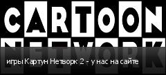 игры Картун Нетворк 2 - у нас на сайте