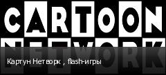 Картун Нетворк , flash-игры