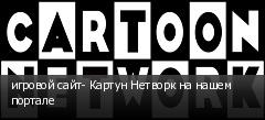 игровой сайт- Картун Нетворк на нашем портале