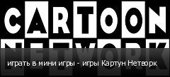 играть в мини игры - игры Картун Нетворк