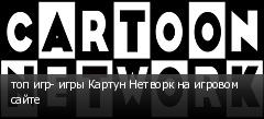 топ игр- игры Картун Нетворк на игровом сайте