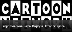 игровой сайт- игры Картун Нетворк здесь