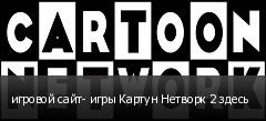 игровой сайт- игры Картун Нетворк 2 здесь
