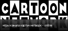 игры канала картун нетворк - online