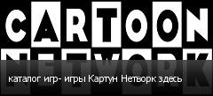 каталог игр- игры Картун Нетворк здесь
