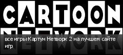 все игры Картун Нетворк 2 на лучшем сайте игр