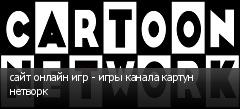 сайт онлайн игр - игры канала картун нетворк