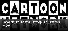 каталог игр- Картун Нетворк на игровом сайте