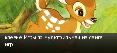 клевые Игры по мультфильмам на сайте игр