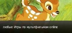 любые Игры по мультфильмам online
