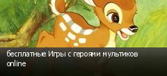 бесплатные Игры с героями мультиков online