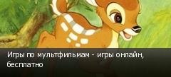 Игры по мультфильмам - игры онлайн, бесплатно