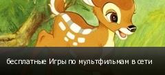 бесплатные Игры по мультфильмам в сети